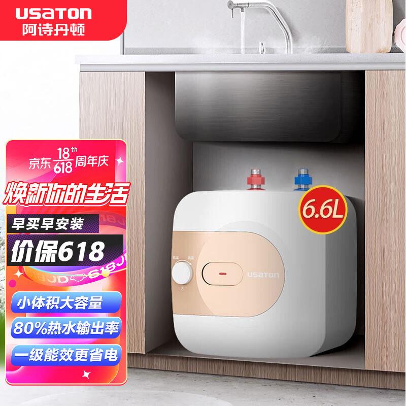 USATON 阿诗丹顿 一级能效 6.6升 小厨宝速热式 厨房储水式电热水器 KX66-6J15S 上出水