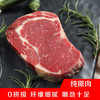 8385生鲜 眼肉牛排 原切草饲900g (6-8片)肉眼牛扒生鲜牛肉 烧烤烤肉 900g