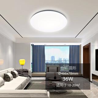 PHILIPS 飞利浦 卧室灯LED吸顶灯现代简约房间圆形照明灯具灯饰 怡轩 9290025366
