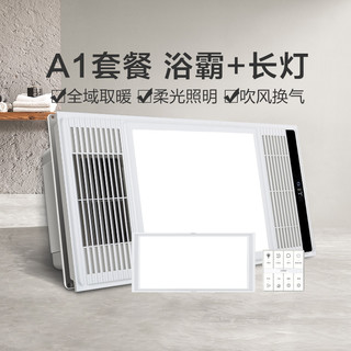 NVC Lighting 雷士照明 NVC)智能双核多功能风暖浴霸集成吊顶排气扇照明一体暖风机浴室卫生间取暖器嵌入式暖风模块