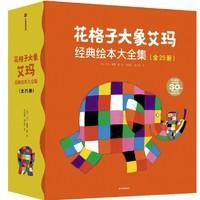 《花格子大象艾玛经典绘本》(套装共25册)