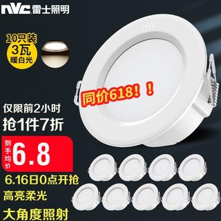 NVC Lighting 雷士照明 NVC)NLED9825A 筒灯LED客厅吊顶卧室天花灯嵌入式孔灯漆白色3瓦暖白光开孔75-85mm 10只装