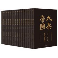 《大秦帝国》(套装 共17册)