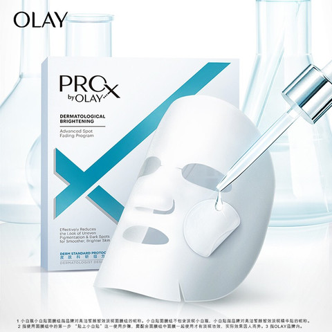 OLAY 玉兰油 PROX小白贴5组面膜