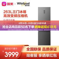 惠而浦(Whirlpool)三门冰箱 BCD-263WT07GBWS星悦银 风冷无霜、宽幅变温