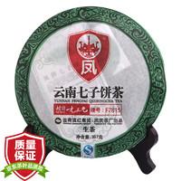 凤牌 中华老字号 茶叶 普洱茶 生茶 F7815 七子饼 357g