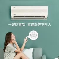 Midea 美的 KFR-35GW/BP3DN8Y-TP200(1) 壁挂式空调 1.5匹