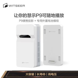 WITSEER 慧示 P9B 超短焦便携投影仪+专用外置电池模组