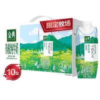 17日0点截止:yili 伊利 金典 有机纯牛奶 250ml*10盒