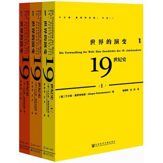 《甲骨文·世界的演变:19世纪史》(套装共3册)
