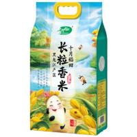 17日0点截止:SHI YUE DAO TIAN 十月稻田 长粒香米 5kg
