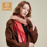 网易严选 浪漫拼色山羊绒三角围巾-1 红粉色