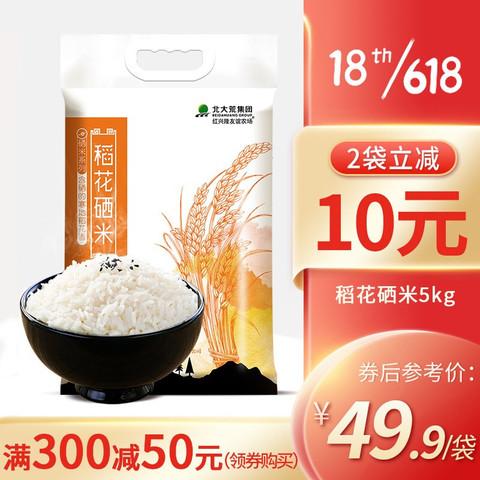 BEIDAHUANG 北大荒 稻花硒米新米5kg 东北海伦产地直供 稻花香硒米大米10斤 5公斤