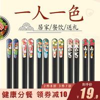 创健筷子 创意家用防滑防烫高温油炸合金筷子 创意日式尖头分餐筷10双筷子套装 动物日式分餐筷6双装