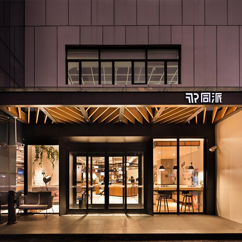 周大福X瑰丽联名款!可拆分!上海/杭州同派酒店 2晚通兑房券(含早餐+下午茶+鸡尾酒)
