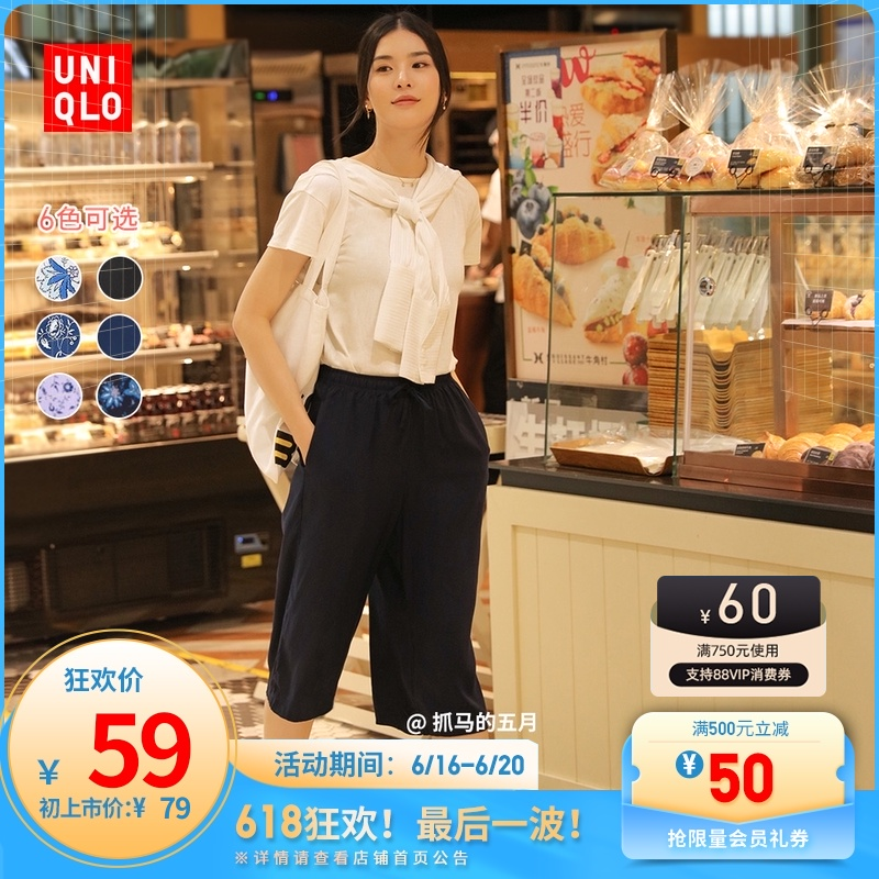 UNIQLO 优衣库 435526 女士七分裤