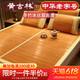 黄古林 竹席凉席冰丝双面席子1.8m裸睡家用折叠单双人夏季正反两用 119.44元