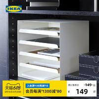 IKEA 宜家 KVISSLE克维索信盘文件化妆品收纳信封抽屉式收纳