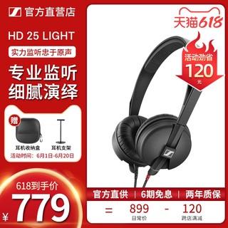 SENNHEISER 森海塞尔 HD25 LIGHT 头戴式专业电脑监听音乐耳机