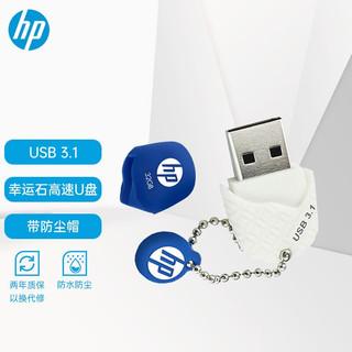 HP 惠普 32GB USB3.1 U盘 x780w 沉稳蓝 幸运石爱心创意优盘 迷你高速U盘
