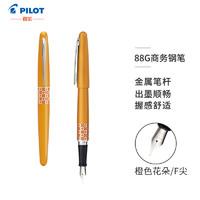 PILOT 百乐 FP-MR3 商务钢笔 橙色花朵 F尖 88G