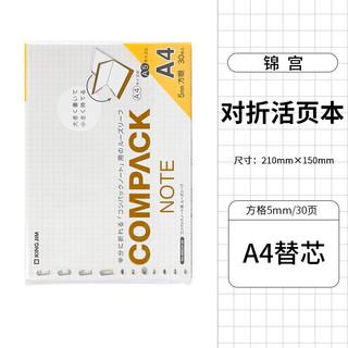 锦宫 日本锦宫(King Jim)COMPACK NOTE A4对折式活页本专用活页替芯406CH-30 方格