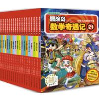 《冒险岛数学奇遇记 21-40》(全20册)