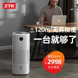 ZTK 无雾空气加湿器家用静音卧室婴儿上加水大容量大雾量客厅办公室空调房大型智能恒湿除菌落地蒸发式