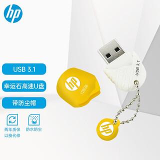 HP 惠普 128GB USB3.1 U盘 x780w  好运黄 幸运石爱心创意优盘 迷你高速U盘
