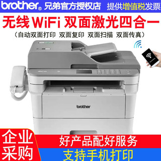 Brother 兄弟 DCP-7195DW/MFC-7895DW黑白激光打印机多功能一体机无线双面网络 MFC-7895DW标配(四合一)自动双面 无线