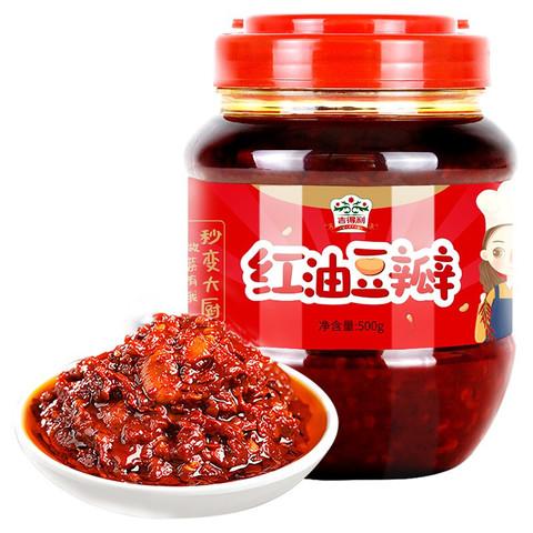 吉得利 红油豆瓣酱500g 川菜调味品 辣椒酱烧菜炒菜拌面