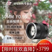 ZHONGYI OPTICAL 中一光学 SPEEDMASTER 50mm F0.95 手动定焦镜头