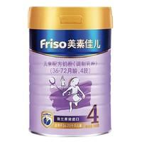 88VIP:Friso 美素佳儿 儿童奶粉 4段 900g
