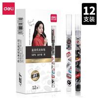 deli 得力 S876 潮酷直液式速干中性笔 0.5mm 黑色 12支/盒