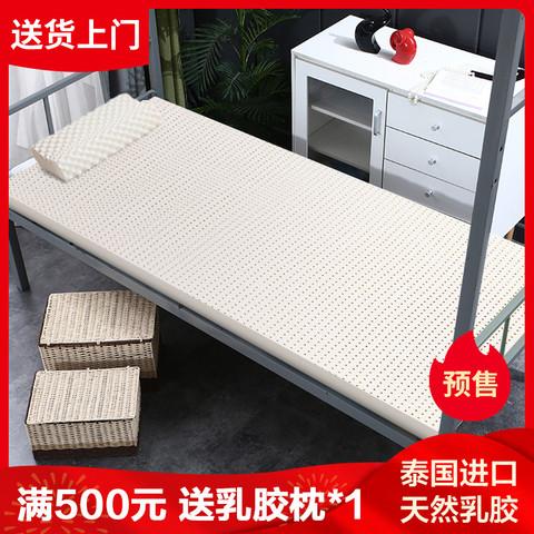 舒娜 泰国进口天然乳胶榻榻米床垫宿舍学生寝室软垫子单人橡胶床褥子上下铺1.5m厚白色