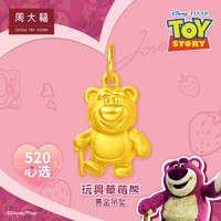 CHOW TAI FOOK 周大福 EOR348 玩具熊足金吊坠 约1.6g
