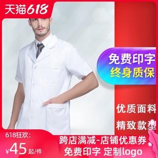 医用白大褂短袖男半袖短款小褂长袖医生服夏季薄款口腔实验工作服