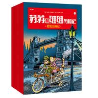 17日8点:《苏苏和维维历险记》(套装全20册)