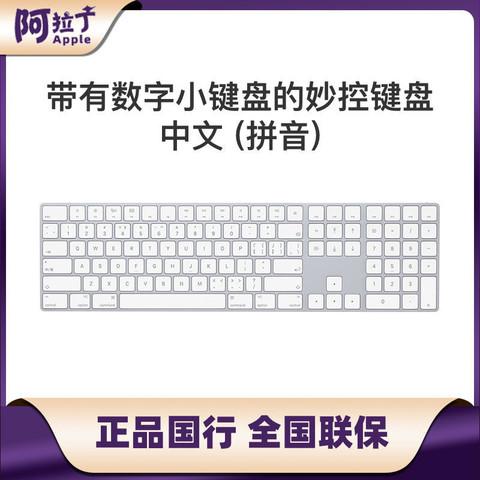 Apple 苹果 带有数字小键盘的妙控键盘中文 拼音适用MacBook 无线键盘