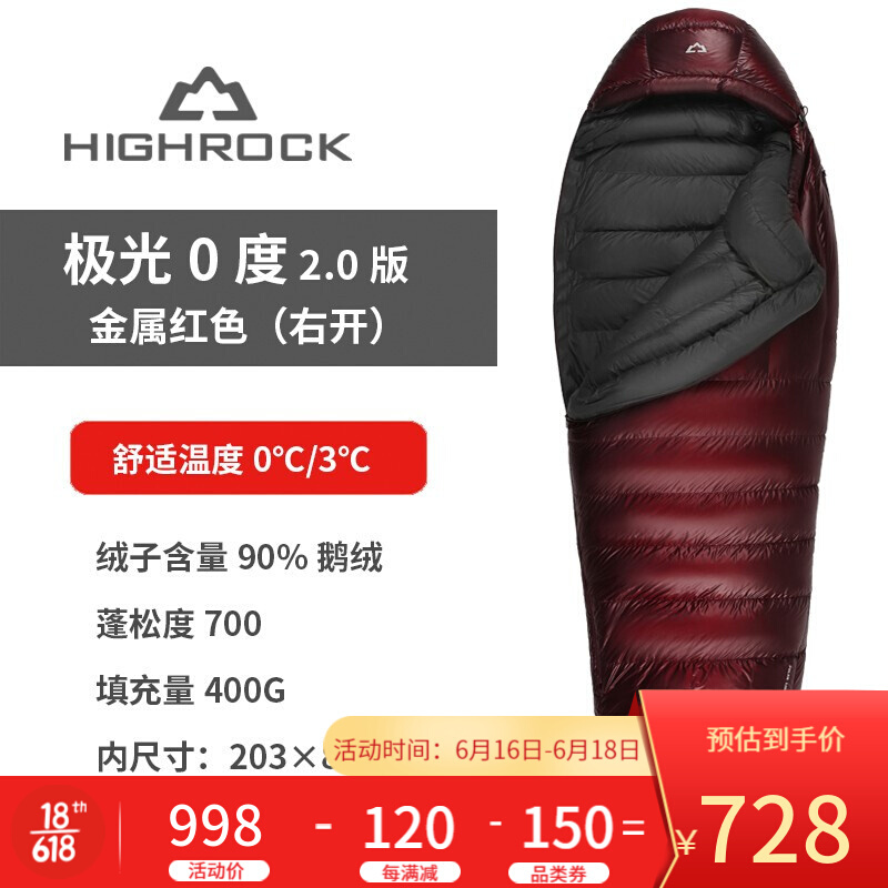 HIGHROCK 天石 Highrock天石睡袋700蓬鹅绒羽绒睡袋成人单人可拼接双人冬户外登山露营装备极光系列 2.0版 0度右开 金属红色