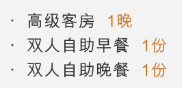 上海虹桥康得思酒店 高级房1晚(含双早+双晚)
