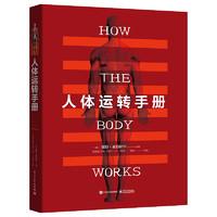 《 人体运转手册》(精装)