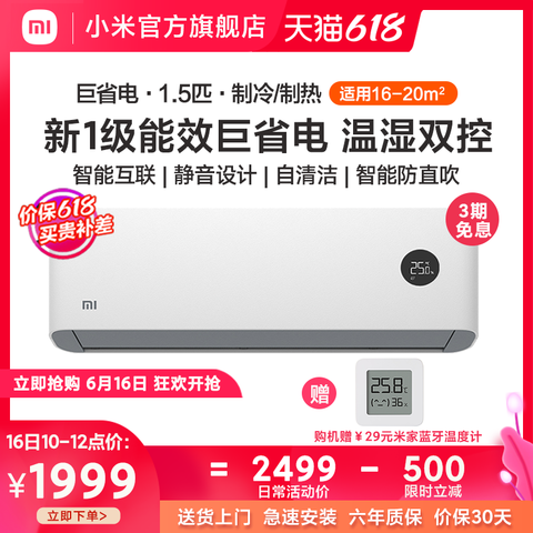 MI 小米 巨省电空调自清洁1.5匹一级能效变频静音冷暖挂机官方旗舰店