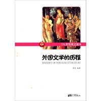 《人类发现之旅4·外国文学的历程》(彩图版)
