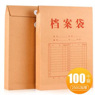 chanyi 创易 100个牛皮纸档案袋250g加厚加宽款纸质文件袋办公家用资料收纳袋招投标公文袋