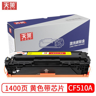 天莱适用惠普m281fdw硒鼓m254dw m280nw黄色打印机粉盒hp202A 203a CF500A m254nw/dn m281fdn墨粉盒LaserJet
