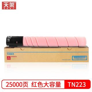 天莱适用美能达TN223复印机粉盒Bizhub c226 c283 c266碳粉c256打印机墨粉盒 TN223M 品红色粉盒 大容量