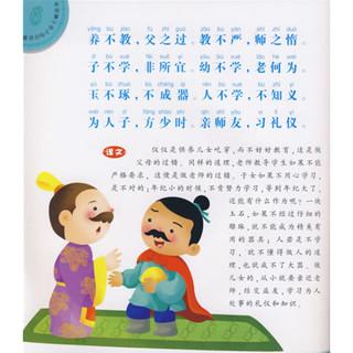 《央视童心幼儿知识启蒙·三字经》
