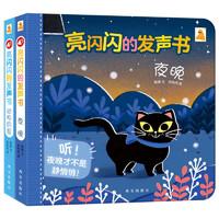 PLUS会员:《傲游猫:亮闪闪的发声书》(套装共2册)