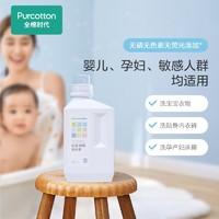 新生婴儿专用洗衣液 1kg